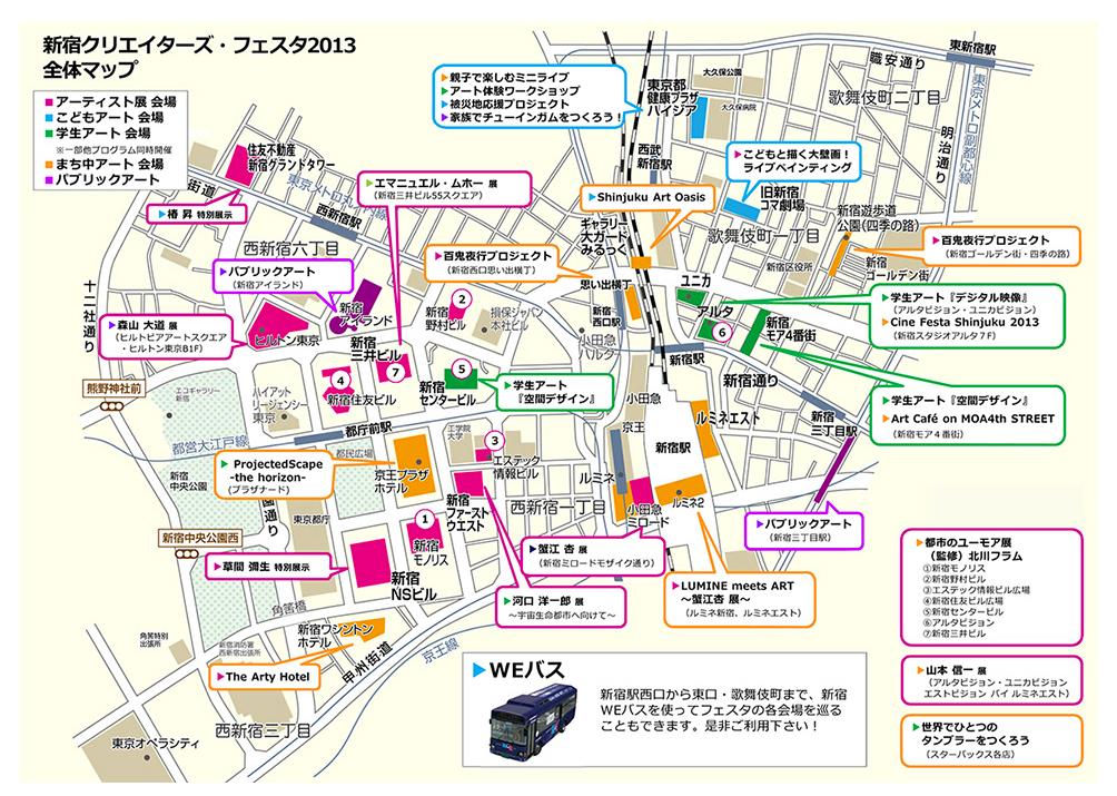 Yuuup Shinjuku Creators Festa 2013 The Microscopic Giant